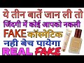 How to identify a fake or a real cosmetic product in hindi