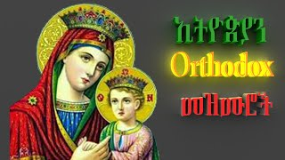 እናቴ ማርያም ምርጥ መዝሙሮች Best Ethiopian Orthodox Spiritual songs Mezmur