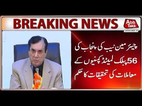 Islamabad: Chairman NAB Orders Probe of 56 Public Limited Companies of Punjab