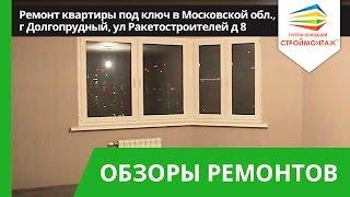 Жөндеу пәтер кілтін Москвоской Облысы, г Долгопрудный-сі, Ракетостроителей д 8