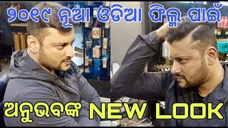 ANUBHAV MOHANTY'S New LOOK For Upcoming Odia Film 2019 With Varsha Priyadarsani