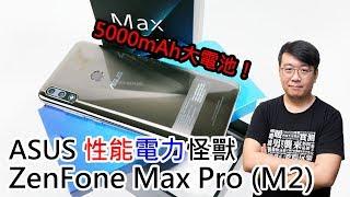 華碩「性能電力怪獸」ASUS ZenFone Max Pro (M2)開箱!大電力、外型規格全升級【LPComment】