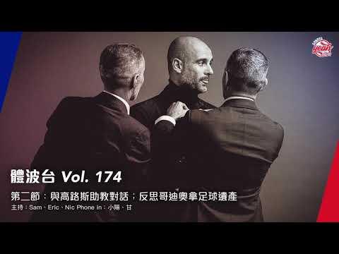 《體波台》 Vol.174 第二節:與高路斯助教對話;反思哥迪奧拿足球遺產