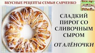 Сладкий пирог со сливочным сыром от Алёночки. Вкусные рецепты семьи Савченко