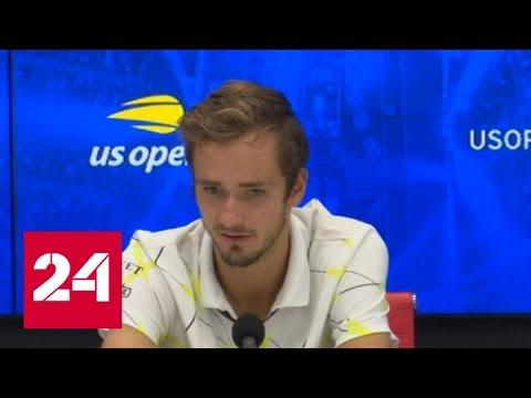 Даниил Медведев поднялся на четвертое место в рейтинге ATP - Россия 24