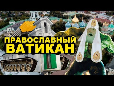 """РПЦ хочет построить """"православный Ватикан"""""""