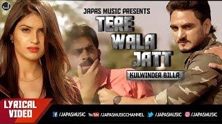 Tere Wala Jatt (Lyrical Video) | Kulwinder Billa | New Punjabi Song 2018 | Japas Music