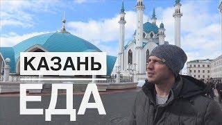 Конина, Губадия и Гусь. Пробуем национальные татарские блюда в Казани