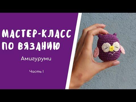 Амигуруми крючком сова видео
