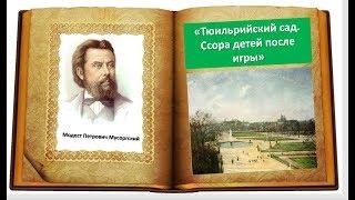 М.П. Мусоргский, пьеса «Тюильрийский сад. Ссора детей после игры» из сюиты ''Картинки с выставки''