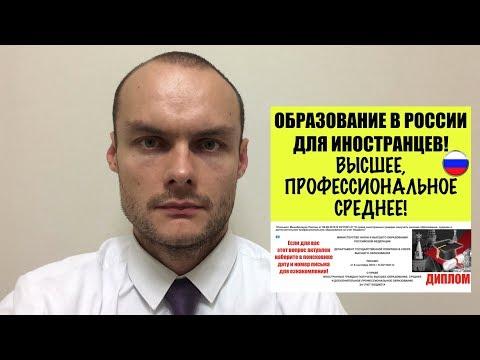 Бесплатное образование для иностранных граждан в России.  Миграционный юрист.