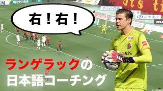 ランゲラックの的確なコーチングをピックアップ!日本語と英語を使い仲間に指示を出します。