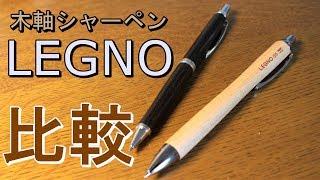 新型レグノと従来レグノの比較!【パイロット】【木軸 シャーペン】【文房具】