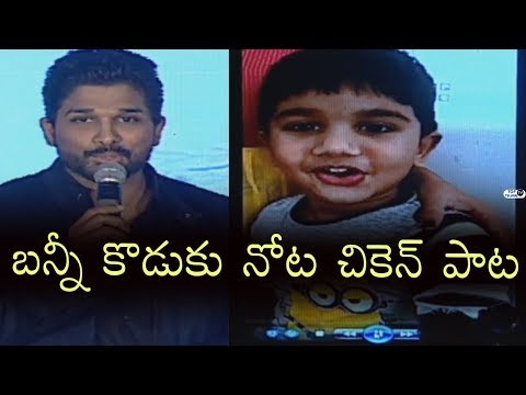 Allu Arjun Son Allu Ayaan Funny Video Over Ko Kokkoroko Kodi Chicken Song | Vijetha Vijayotsavam