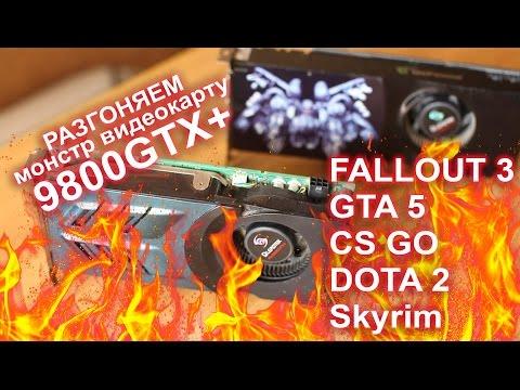 Разгоняем видеокарту 9800 GTX+ CS GO, DOTA 2, GTA 5, Ведьмак