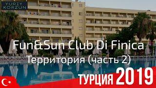 Fun&Sun Club Di Finica - территория (часть 2)