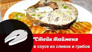 Видео рецепт приготовления тайменя как вкусно запечь стейк тайменя в сливочно грибном соусе