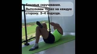 Упражнения на косые мышцы пресса
