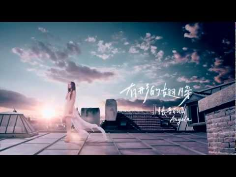 Angela 張韶涵 - 有形的翅膀 (Visible Wings Official MV)