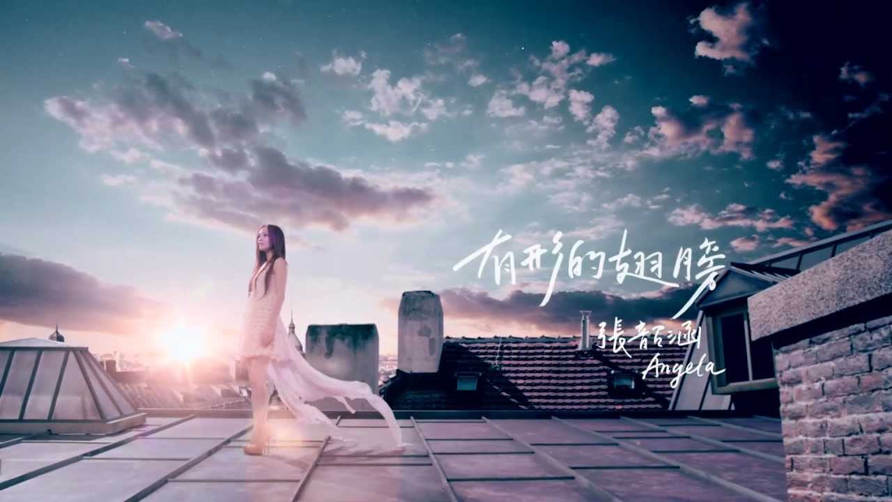 Angela 張韶涵 - 有形的翅膀 (Visible Wings Official MV) - YouTube
