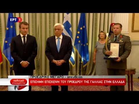 To παράσημο του Τάγματος του Σωτήρος απένειμε ο Πρ. Παυλόπουλος στον Εμανουέλ Μακρόν