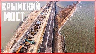 Крымский мост. Строительство сегодня 09.03.2018. Керченский мост.