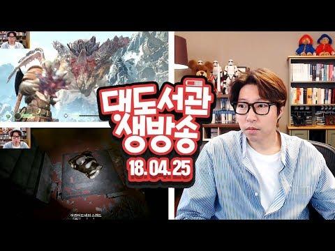 대도서관 LIVE] 미노타우루스 미궁 탈출 공포 게임 / 갓오브워4 (5일차) 4/25(수) GAME 생방송