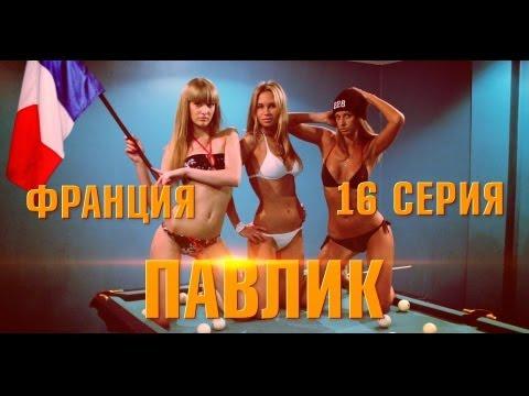 ПАВЛИК 1 сезон 16 серия