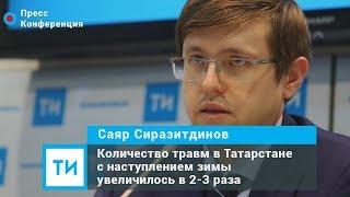 Количество травм с наступлением зимы в Татарстане увеличилось в 2 3 раза