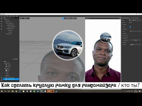 Как сделать круглую рамку для маски рандомайзер / кто ты? Spark AR и Photoshop