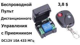 видео пульты дистанционного управления