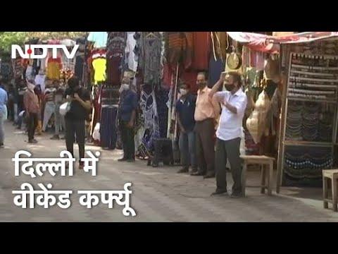 Covid-19 Delhi News: दिल्ली में फैलता Corona, लगाया 'Weekend Curfew'