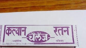 Free game Kalyan main Mumbai satta single weekly lagao aur kamao