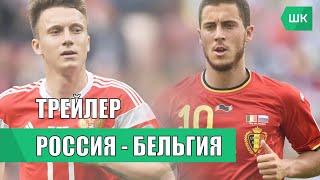 Россия Бельгия - Трейлер матча