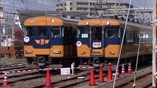 近鉄・16000系(Y6)特急と18400系あおぞらⅡW乗り納めの旅
