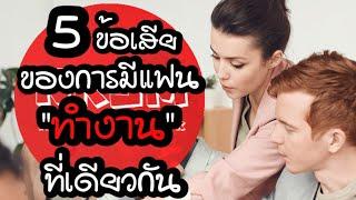 5 ข้อเสียของการมีแฟนทำงานที่เดียวกัน by Nakashima Mark