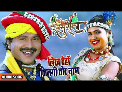 Likh Dehon Jinagi Tor Naam |लिख देहों जिनगी तोर नाम |SASURAL |Superhit CG Movie Song|छत्तीसगढ़ी Song