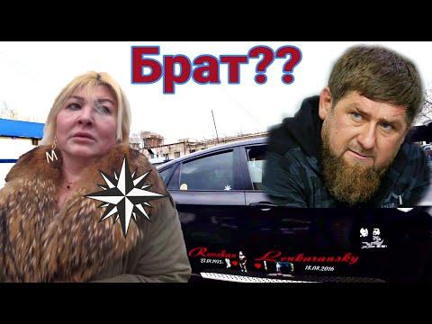 """Ляна Фридман - сестра Кадырова и женщина """"Вор в Законе""""(1 часть)"""