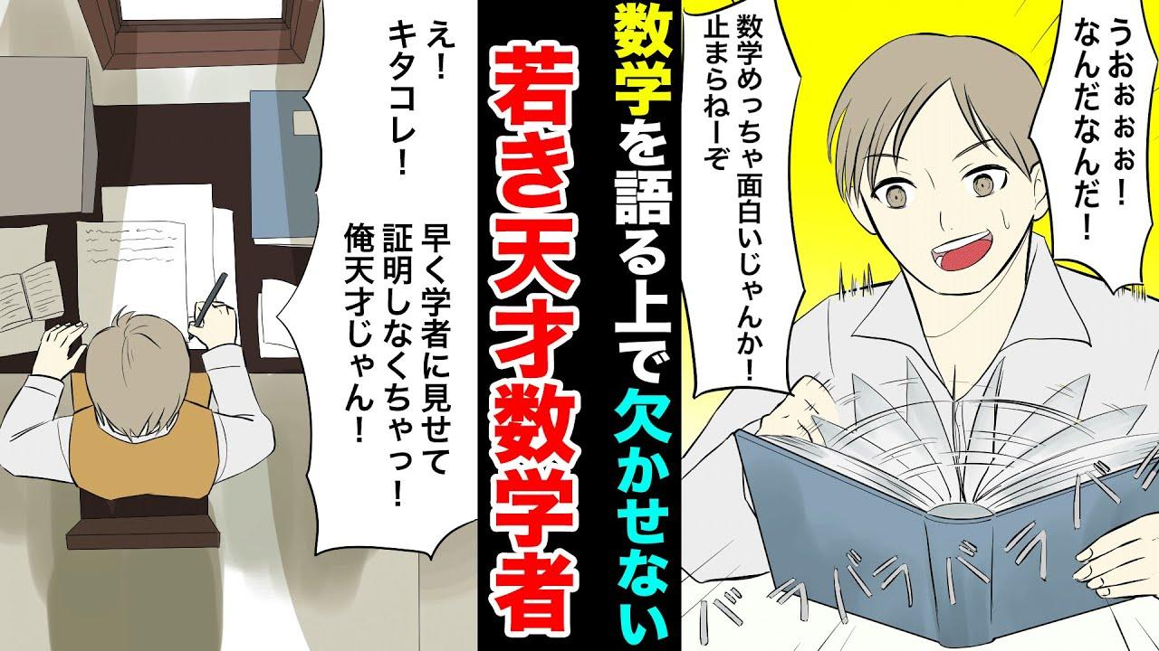 【実話】決闘が死因!?歴史に名を刻んだ若き天才数学者!