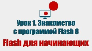 Урок 1.  Знакомство с программой Flash 8 (Flash для начинающих)
