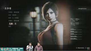 【4K直播】《惡靈古堡 8》對戰模式《逆轉》封測 第一時間開打!