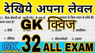 Gk quiz - 32 | gk important question answer | gk in hindi | delhi police gk