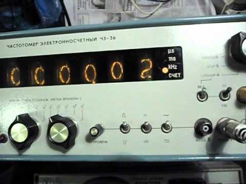 частотомер Ч3-36.