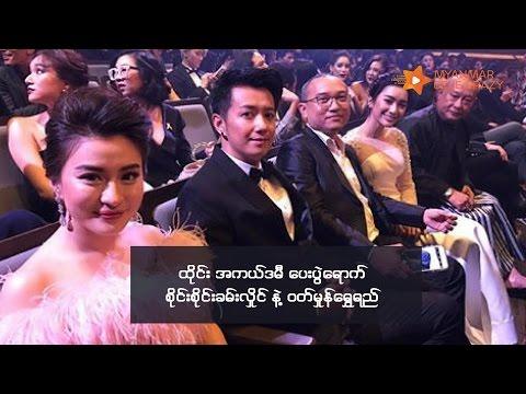 ထိုင္းအကယ္ဒမီေပးပြဲေရာက္ ဘစိုင္းနဲ႔ ကစ္ကစ္ (LIVE) (Bangkok to Mandalay)