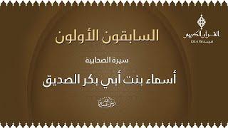 السابقون الأولون مع الشيخ / د.  محمد عياش الكبيسي ،،، حول سيرة أسماء بنت ابي بكر الصديق _03