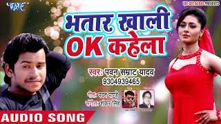 भतार खाली OK कहेला - #Pawan Samrat Yadav का नया सबसे बड़ा हिट गाना - Bhojpuri Hit Song 2019
