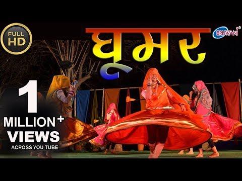 Rajasthani Ghoomar | DJ Remix | Ghoomar Rajasthani Dance