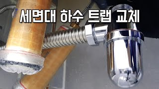 세면대 트랩 교체 / 자동팝업교체 / 세면대 냄새