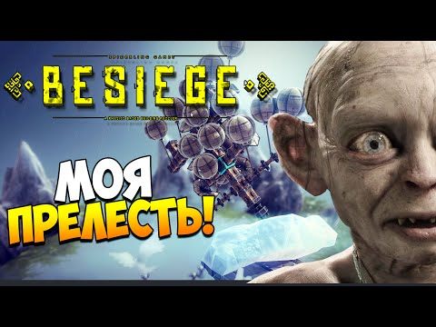 Играем в Besiege | Моя прелесть! #8