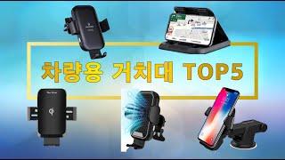 스마트폰 핸드폰 차량 거치대 가성비 인기 순위 탑5 추…